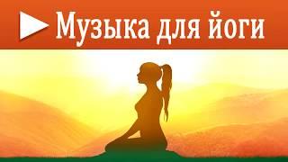 музыка для йоги, йога музыка, музыка для йоги слушать, музыка йогов слушать онлайн