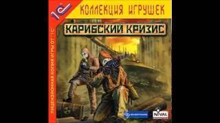 Gregory Semenov - Briefing Theme 2 | Cuban Missile Crisis (Ice Crusade) soundtrack