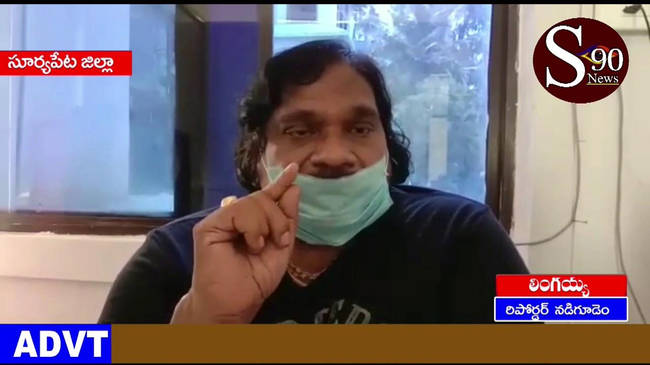 suryapeta zilla nadikuda raithulaku kavalisina complex eruvulu vunayani PACS Chairman Kolla Rama Rao
