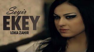 Loka Zahir Seyir Ekey by Halkawt Zaherلۆكە زاهیر سەیر ئەكەی