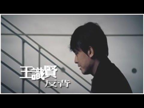 王識賢「反背」官方MV