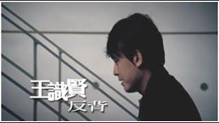 王識賢《反背》官方MV