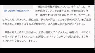 水沢アリー、浦和・槙野と破局 13年12月から交際もモテ男と溝 スポ...