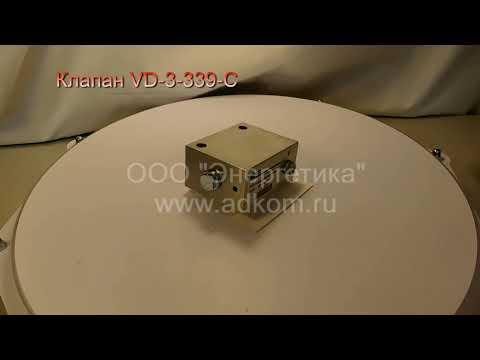 Клапан плавного пуска VD-3-339-C HUEGLI TECH - видео