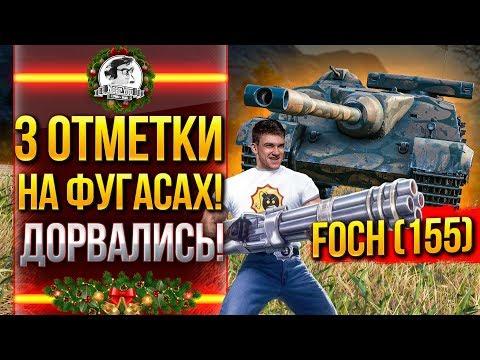AMX 50 Foch (155) - 3 ОТМЕТКИ НА ФУГАСАХ! ДОРВАЛИСЬ!