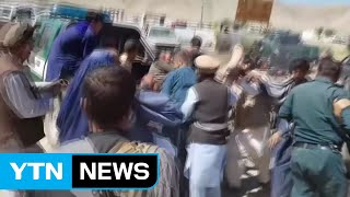 아프간 잇단 폭탄테러...40여 명 사망 / YTN