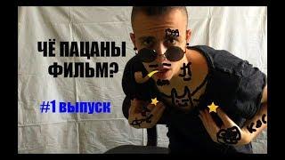 ЧЁ ПАЦАНЫ ФИЛЬМ 1 выпуск