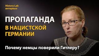 Пропаганда в нацистской Германии. Историк Марина Дацишина | History Lab. Интервью