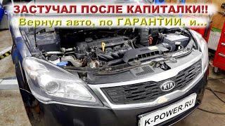 ВЕРНУЛ авто ПО ГАРАНТИИ гаражникам!!