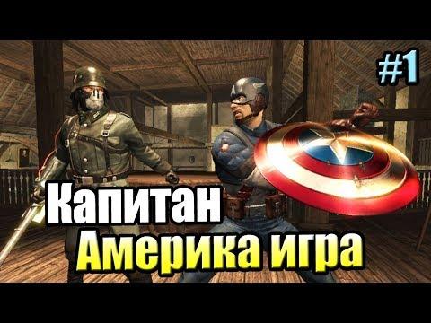 Капитан Америка Супер Солдат Игра #1 — УРА! Хорошая ИГРА {X360} прохождение часть 1