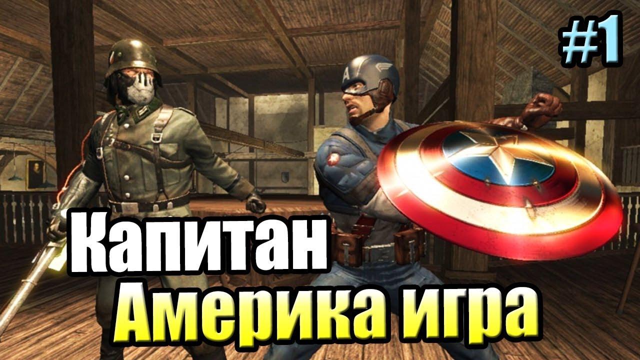 капитан америка игра pc