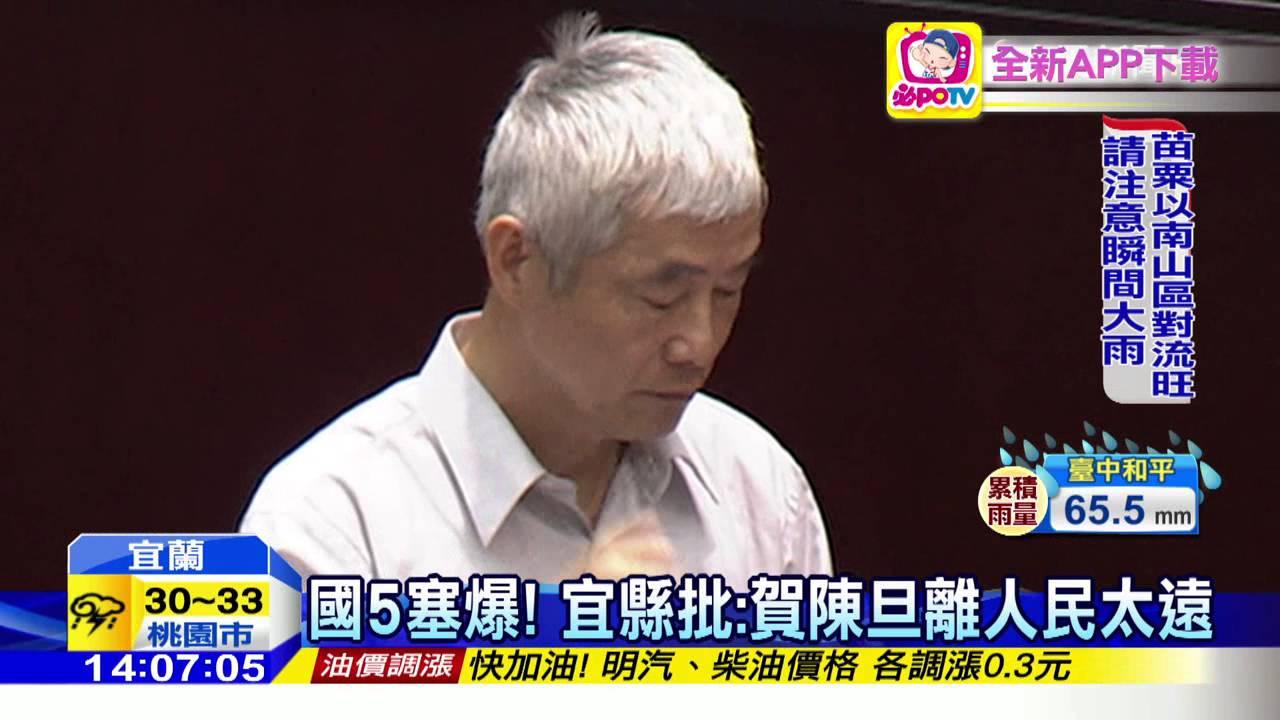 20160612中天新聞 國5塞爆! 宜縣批:賀陳旦離人民太遠