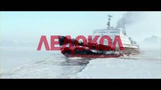 """Супер фільм 2016 год. """"Ледокол"""" смотреть онлайн  1080  HD( Пётр Фёдоров, Сергей Пускепалис, ......)"""