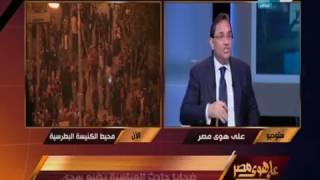 على هوى مصر - هاني عزيز رئيس جمعية محبي السلام :  جماعة 6 ابريل هم من امام الكتيسة الان