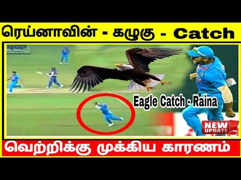 ரெய்னாவின் - Eagle Catch - இந்தியா வெற்றிக்கு முக்கிய காரணம் இதுதான் - Ind Vs Sl 2nd T20 News
