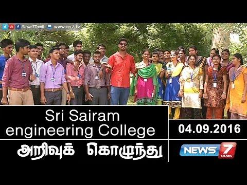 Arrivu Kozhunthu - Arrivu Kozhunthu - Sri Sairam engineering College   04.09.2016   News7 Tamil