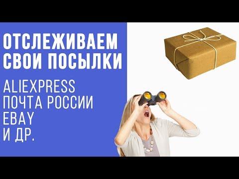 Как отследить посылку с Aliexpress (алиэкспресс), Ebay, почты России и транспортной компании?
