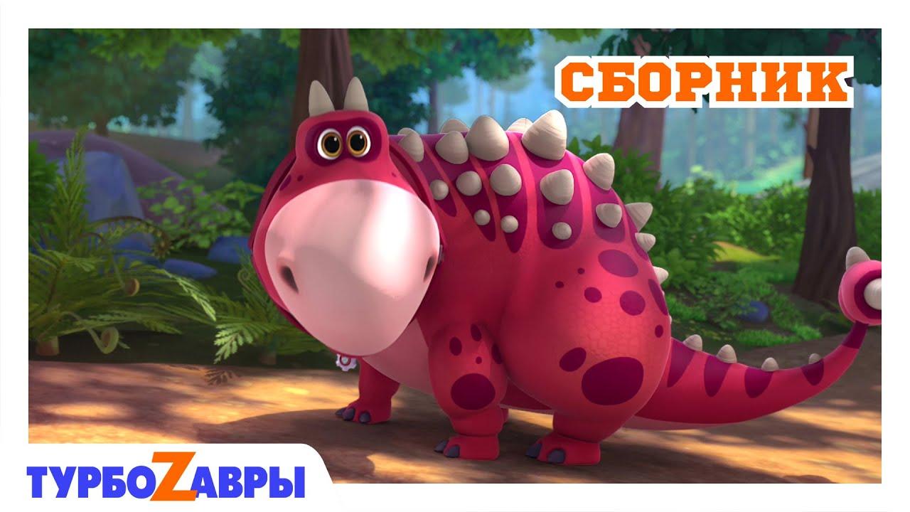 Турбозавры ?   Отважные друзья ?   Сборник   Мультфильм для детей   Мультики