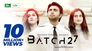 Video Eid Telefilm : Batch 27 | Apurba, Mithila, Aparna by Mizanur Rahman Aryan download MP3, 3GP, MP4, WEBM, AVI, FLV Juni 2018