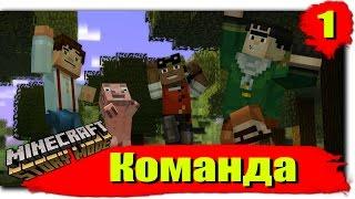 Прохождение Minecraft: Story Mode: Серия №1 - Команда(Новости, стримы, разнообразные передачи тут - http://www.youtube.com/user/PomodorkazrLIVE ▽ !!! РАЗВЕРНИ !!! ▽ Нас можно найти..., 2015-10-14T09:27:44.000Z)
