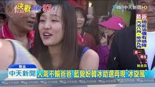 20191006中天新聞 最佳助選員! 藍營盼韓冰助選再現「冰旋風」