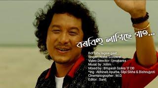 Bor Bihu Lagise Gaat... / Naba Sonowal