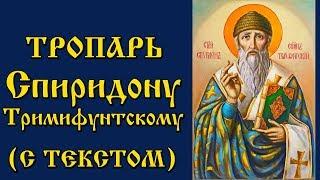 Тропарь Святителю Спиридону Тримифунтскому (Аудио Молитва с Текстом и Иконами)