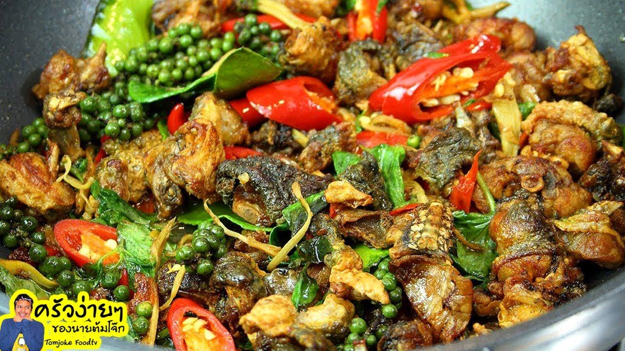 กบผัดฉ่า ผัดเผ็ดๆไม่คาวกรอบอร่อย Spicy Frog meat Recipe - YouTube