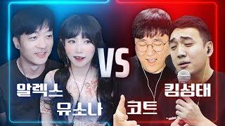 현직 가수 vs 유명 BJ 노래대결 (feat. 알렉스, 킴성태, 코트)