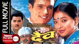 DAIVA | Nepali Full Movie | दैव | Shri Krishna Shrestha | Jal Shah | Ashok Shrma | Sushila Rayamajhi