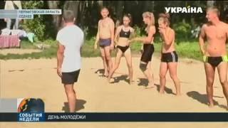 Сегодня в Украине отмечают День молодёжи(В селе Седнев, Черниговской области совпало два праздника: день молодёжи и день села. По этому поводу туда..., 2016-06-27T16:44:57.000Z)