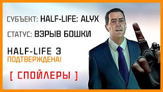 Обзор Half-Life: ALYX - весь СЮЖЕТ и КОНЦОВКА