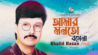 Video Khalid Hasan Milu - Amar Monto Boshena | Manush | Soundtek download MP3, 3GP, MP4, WEBM, AVI, FLV Juni 2018
