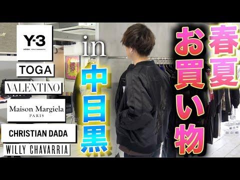 中目黒のお洒落なショップでガチ買い物‼ げんじは何を買う⁉ 前編!