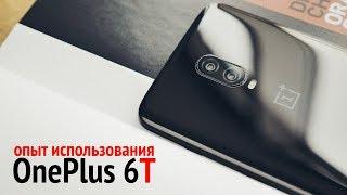 OnePlus 6T — Опыт использования