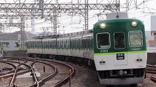 【うp主の大好きな編成です♪】京阪2200系2217編成 萱島入線