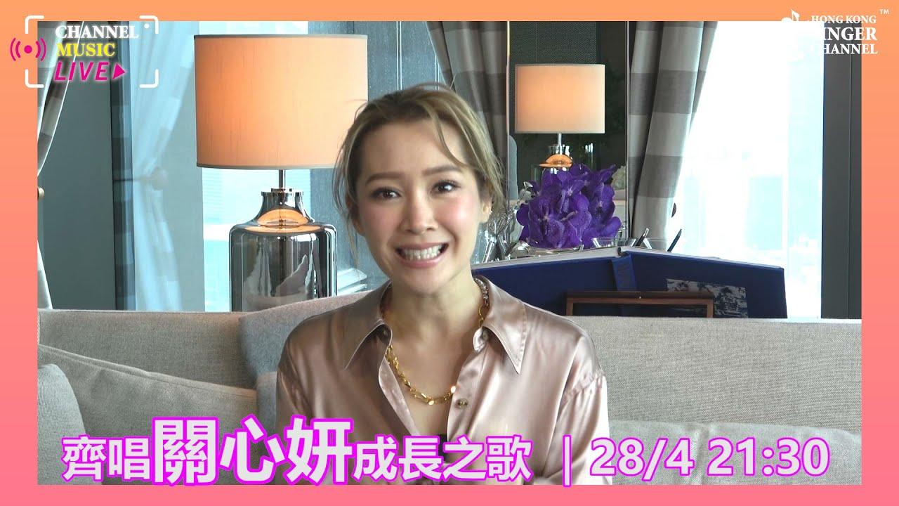 關心妍Jade 親身支持 齊唱關心妍成長之歌| Channel Music Live
