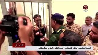 امهات المختطفين تطالب بالكشف عن مصير ابنائهن والافراج عن المعتقلين  | تقرير يمن شباب