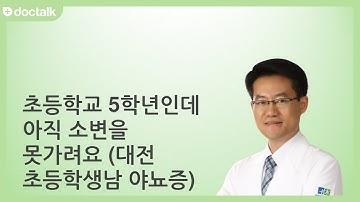 아이가 야뇨증 증상으로 치료를 받아도 호전이 없어서 걱정입니다. (대전 초등학생/남 야뇨증)