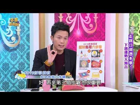 湯鎮瑋老師分享-2019新春居家招財佈局六步驟