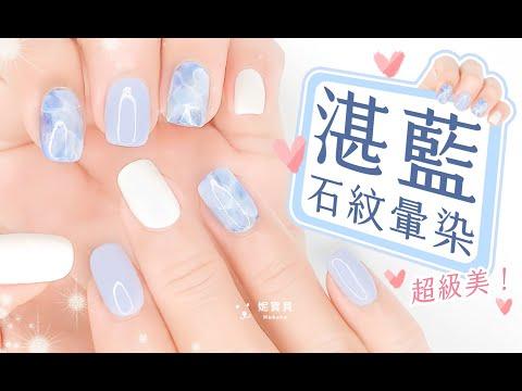 湛藍大理石紋暈染|暈染液使用示範|真人真手現場教學|藝術凝膠指甲