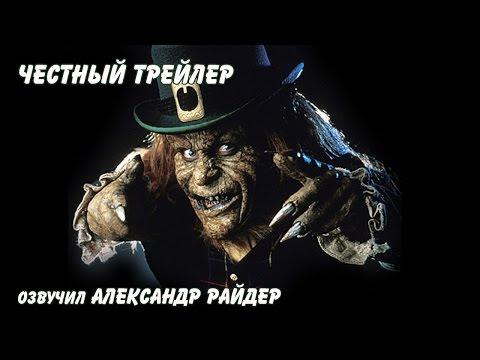 Честный трейлер -  Лепрекон (Leprechaun) Русская озвучка (Александр Райдер)
