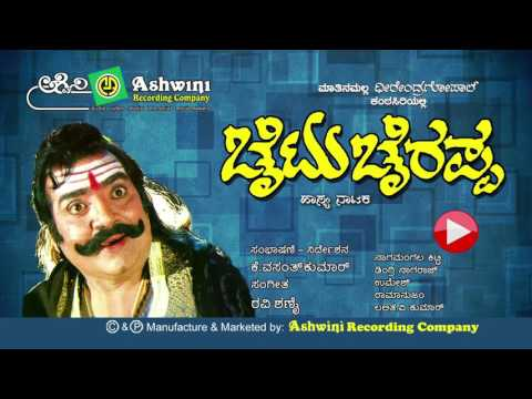 By Two Bairappa Drama by Dhirendra Gopal ||1995 || Ashwini R