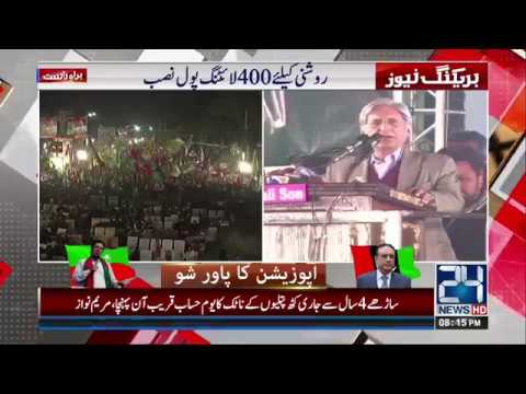 Aitzaz Ahsan Speech In Mall Road Protest Lahore