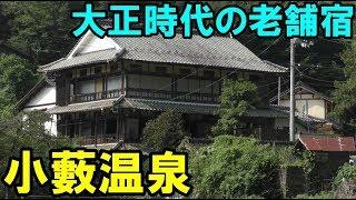 【小藪温泉】有形登録文化財に宿泊