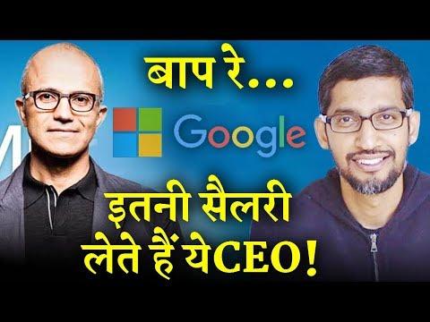 इन भारतीय CEO की सैलरी जानकर हैरान रह जाएंगे ! INDIA NEWS VIRAL
