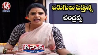 Teenmaar Chandravva About Vadiyalu | Teenmaar News  Telugu News