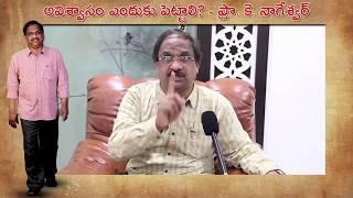 అవిశ్వాసం ఎందుకు పెట్టాలి?| Prof K Nageshwar on why no confidence ?