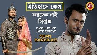 ইতিহাসে ফেল করতেন এই সিরাজ   Exclusive Interview   Sean Banerjee   Ami Sirajer Begum   Star Jalsha