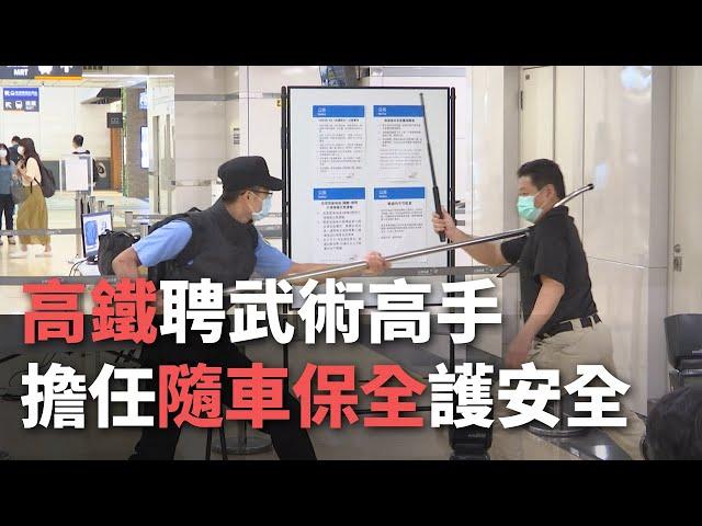 高鐵聘武術高手 擔任隨車保全護安全【央廣新聞】